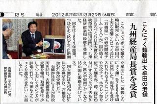 2012.3.29読売.jpg