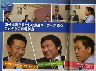 2012.6 データマックス対談2.jpg