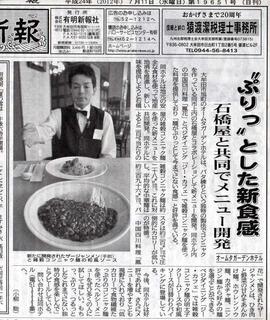 2012.7.11有明新報ガーデンホテル.jpg