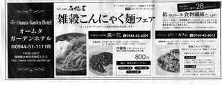 2012.7.6ガーデンホテル 麺広告.jpg