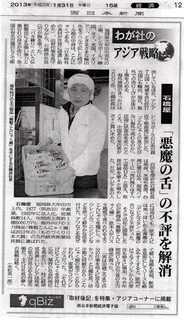 2013.1.31西日本新聞.jpg