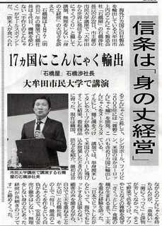 2013.3.29西日本新聞市民大学.jpg