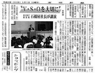 2013.5.11有明新報記事.jpg