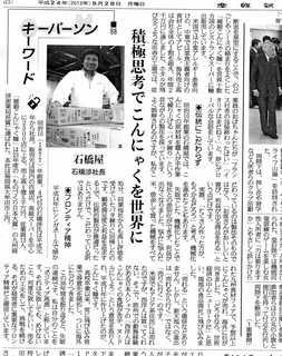 24.5.28産経新聞.jpg