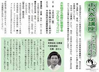 生涯学習広報.jpg